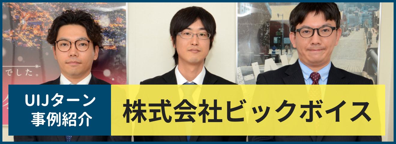 株式会社ビックボイスのUIJターン事例紹介