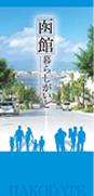 移住者向けガイドブック函館暮らしがいど
