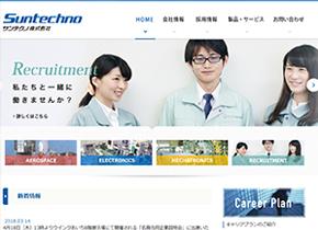 """詳しい事業内容や研修制度、最新情報等については、<a href=""""http://www.sanyu-group.com/suntec/"""">当社ホームページ</a>をご覧ください。また、<a href=""""http://www.sanyu-group.com/"""">三友グループについてはこちら</a>をご覧ください。"""