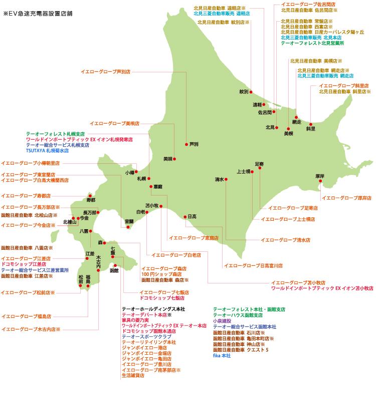 2021年6月現在のグループ拠点一覧(北海道)
