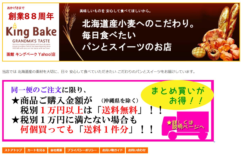 <a href=&quot;https://store.shopping.yahoo.co.jp/hakodate-kingbake/&quot;>キングベークYahoo!店</a>。さきいかチョコや函館ラスク等を、インターネットを通じ、全国のお客様に販売しています。