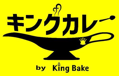 <a href=&quot;https://www.sharestar.jp/&quot;>シエスタハコダテ</a>に2018年、オープンした「キングカレー」。36年ぶりに復活した味は多くの市民に喜ばれています。