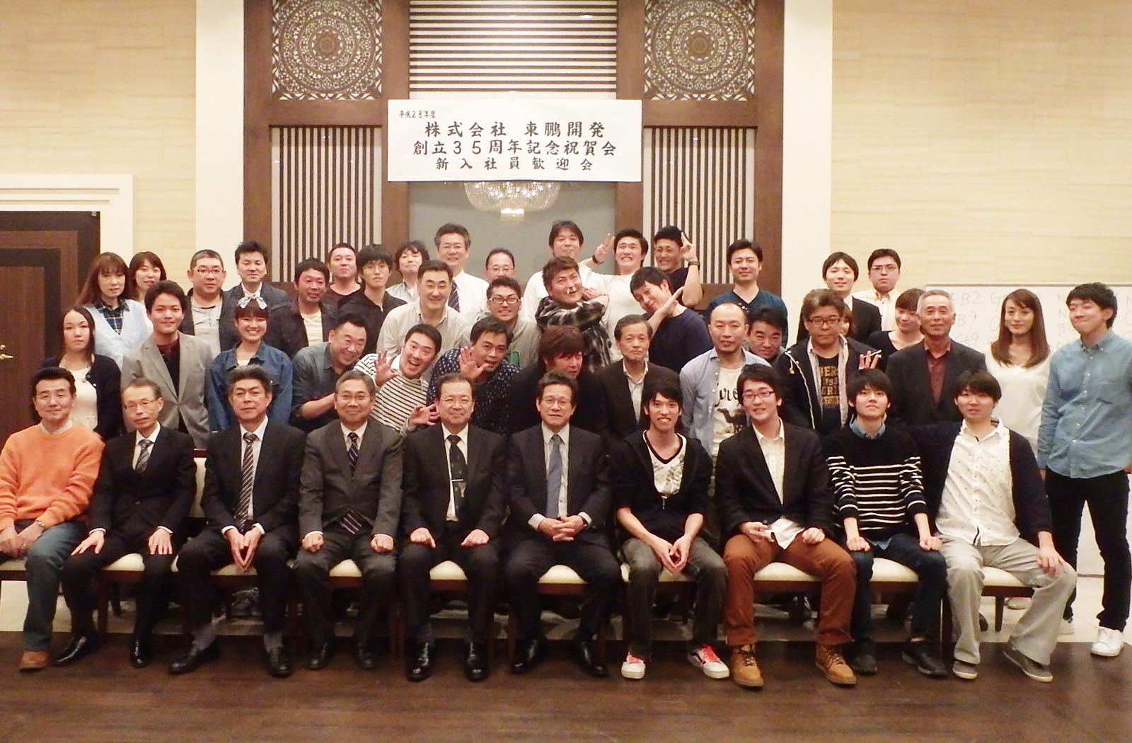 2016年4月、会社創立35周年記念祝賀会&新入社員歓迎会にて。社員の半数は20~30代。