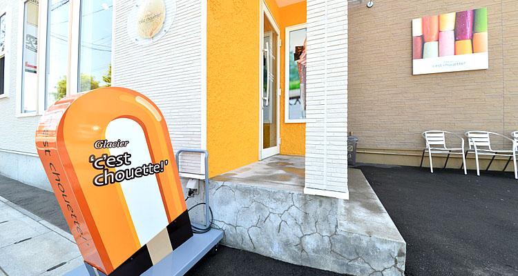 2014年オープンのアイスクリーム専門店「グラシエ セ・シュウェット!」