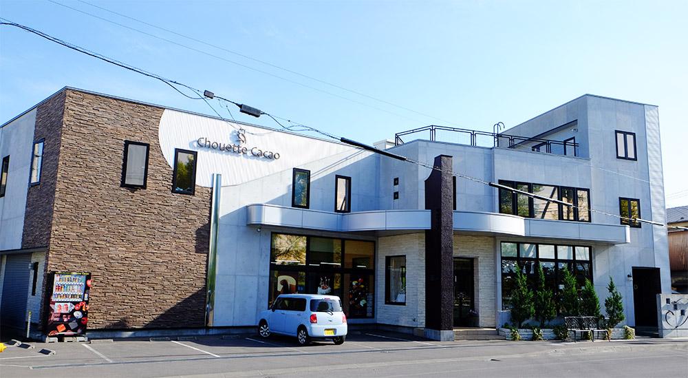 2009年、シュウェットカカオ店舗をリニューアルオープン