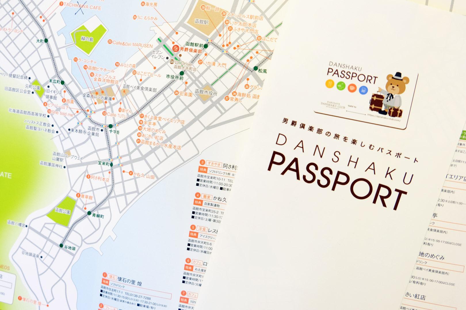 特典が受けられる「DANSHAKU PASSPORT」
