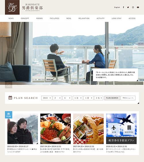 当ホテルのコンセプトや設備、客室写真、プロモーション映像、スタッフブログ、川田男爵に関する物語など、情報もりだくさんな<a href=&quot;https://danshaku-club.com/&quot;>当ホテル公式サイト</a>。ぜひご覧ください。