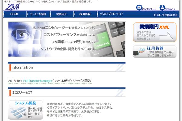 <A Href=&quot;http://www.zestpro.co.jp/&quot;>当社ホームページ</A>