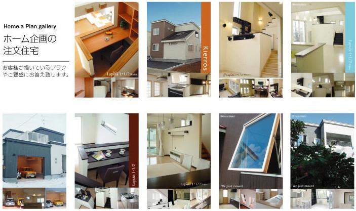 <A Href=&quot;http://www.home-kikaku.co.jp/&quot;>当社ホームページ</A>にて、事業内容や施工例をご覧いただけます