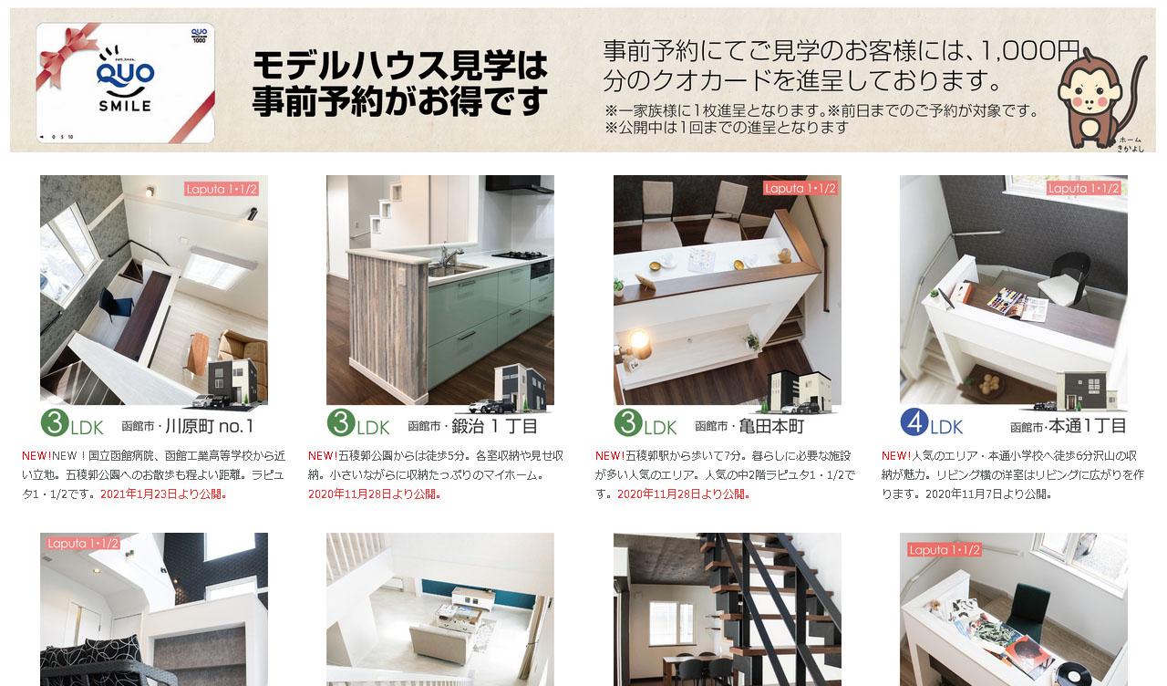 "<A Href=""https://www.home-kikaku.co.jp/"">当社ホームページ</A>にて、事業内容や施工例をご覧いただけます"