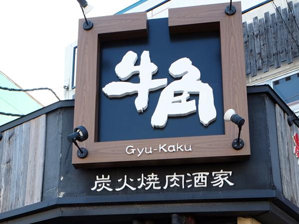 グループ会社が経営する焼肉店「牛角」。社員割引で美味しいお肉が食べられます!