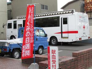 社会貢献の取組みも積極的に行っています(この写真は、献血活動の様子)。