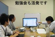 勉強会を活発に行い、社員のスキルアップ支援を積極的に行っています。
