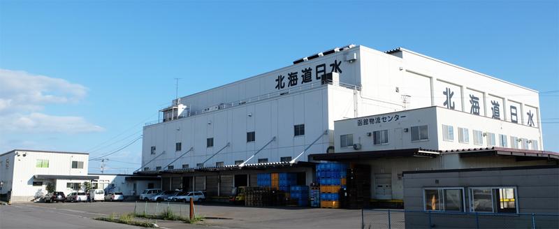 函館事業所(冷蔵保管収容能力11,491トン。2010年には函館物流センターを新規増設しました)