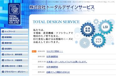 株式会社トータルデザインサービスの<A Href=&quot;http://www.tdssap.co.jp/works.html&quot;>ホームページはこちら</A>