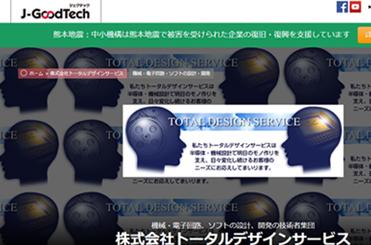 中小機構が運営するJ-Gootechにて、<A Href=&quot;https://jgoodtech.smrj.go.jp/corporations/1410?locale=ja&quot;>当社をご紹介いただきました!</A>