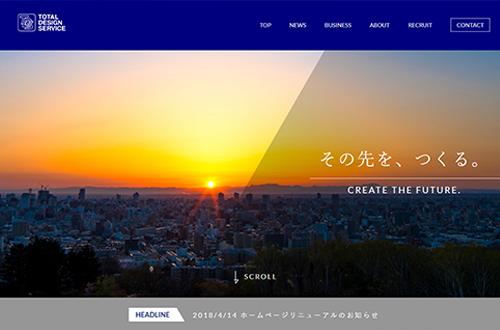2018年4月リニューアル!株式会社トータルデザインサービスの<A Href=&quot;http://www.tdssap.co.jp/&quot;>ホームページはこちら</A>