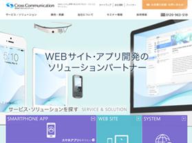 親会社<a href=&quot;http://www.cross-c.co.jp/case/&quot;>㈱クロス・コミュニケーションWebサイト</a>にて、最近の実績例等をご確認ください。