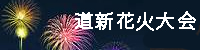 夏に行われる道新花火大会への協賛を行っています。