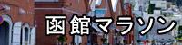 函館マラソンへの特別協賛を行っています。
