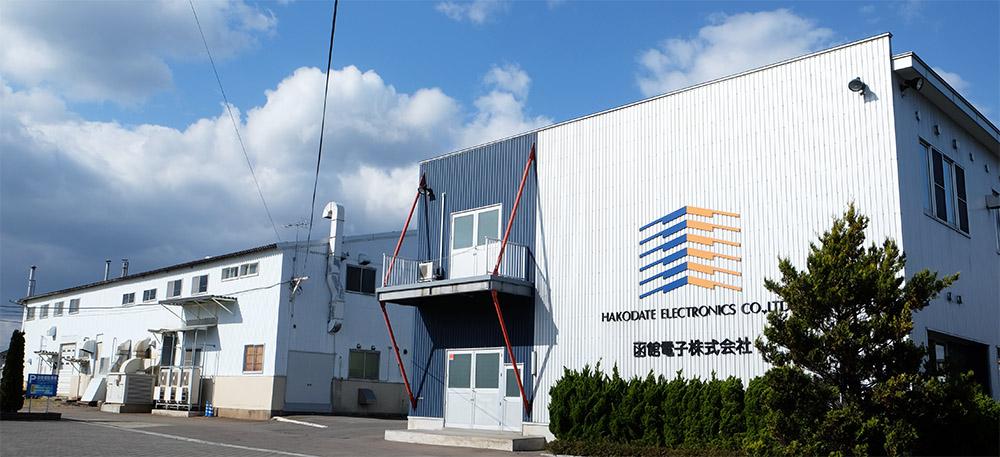 函館電子 本社工場