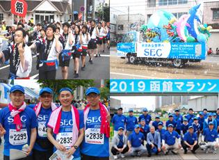 当社社員は、港まつりや函館マラソンなどの地域イベントに積極的に参加。また、会社としても協賛し、その成功を応援しています。