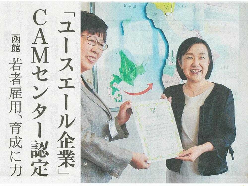2018年9月、厚生労働省から「若者にとって働きやすい企業」と認定されました(北海道で16社目、渡島・桧山管内では2社目)。当社はこれからも、社員一人ひとりがそれぞれのライフスタイルに合わせた働き方ができる会社を目指します。