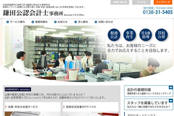 <A Href=&quot;http://www.kamada-cpa.jp/&quot;>当事務所ホームページ</A>には毎月「事務所だより」を掲載しています。当事務所サービス内容の詳細も掲載しています。ぜひ一度ご覧ください。