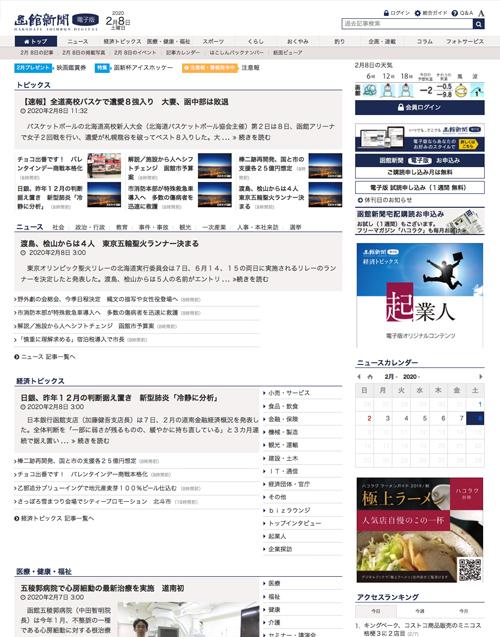 "<a href=""https://digital.hakoshin.jp/"" target=""_blank"">函館新聞電子版(Web)</a>や<a href=""https://www.facebook.com/hakodateshimbun/"" target=""_blank"">Facebook</a>、<a href=""https://twitter.com/hakodateshimbun"" target=""_blank"">Twitter</a>を運営。全国に函館の情報を発信しています。"