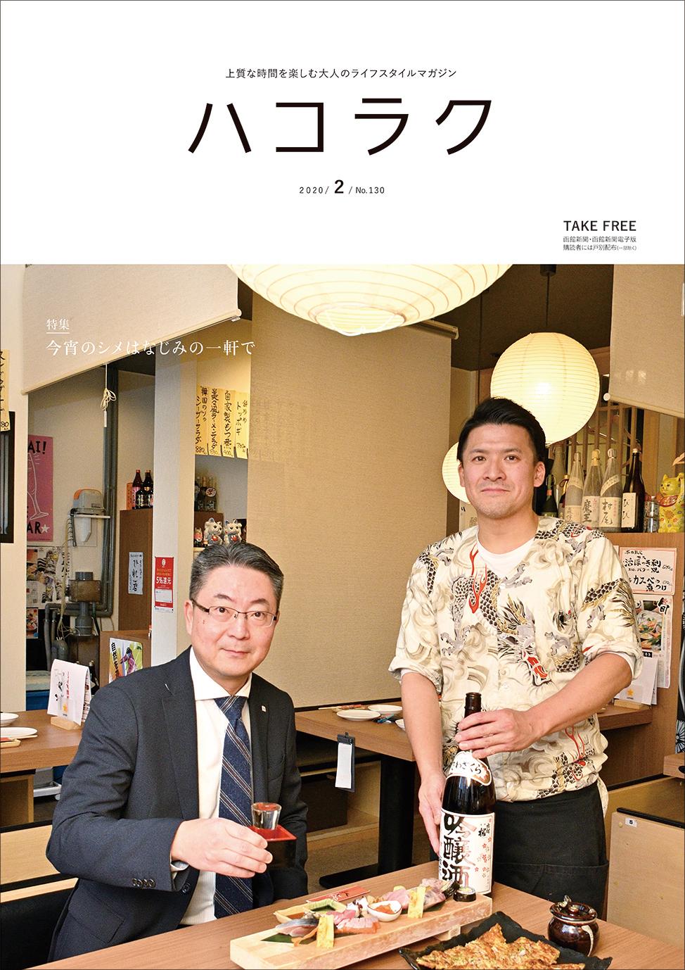 """フリーマガジン「ハコラク」<a href=""""https://hako-raku.jp/"""" target=""""_blank""""> →デジタルブックはこちら</a>"""