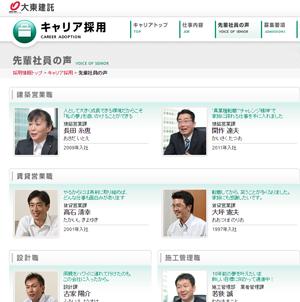<a href=&quot;http://saiyo.kentaku.co.jp/career/c_voice/&quot;>当社HP「先輩社員の声」ページ</a>にて、中途入社社員インタビューを掲載しています。ぜひご覧ください。