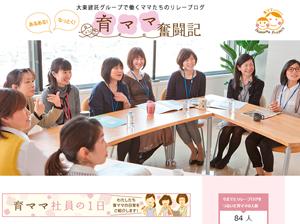 """当社は仕事と家庭を両立できるワークライフバランスを意識した仕組みや職場環境を整備し、社員がそれぞれの能力を最大限発揮できることを目指しています。<a href=""""http://www.kentaku.co.jp/corporate/ir/resources.html"""">→詳細はこちら</a>"""