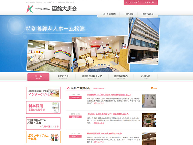 """最新情報は<a href=""""http://www.hakodate-taikoukai.jp/"""">ホームページ</a>にて、ご確認ください"""